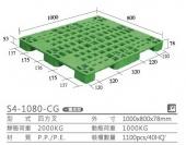 單面型棧板(S4-1080-CG-YLD)