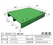 單面型棧板(S2-8060-FG-YLD)