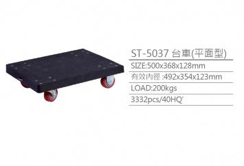 ST-5037台車(平面型)