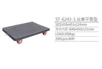 ST-6243-1台車(平面型)