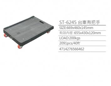 ST-6245台車(有把手)