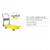 塑鋼平板車ST-220Y