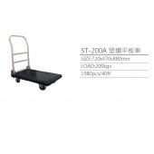 塑鋼平板車ST-200A
