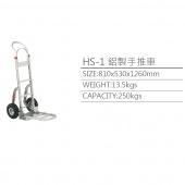 鋁制手推車HS-1